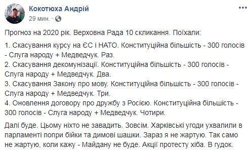 Зеленского теперь не остановить: Кокотюха дал ну ооооочень страшный прогноз