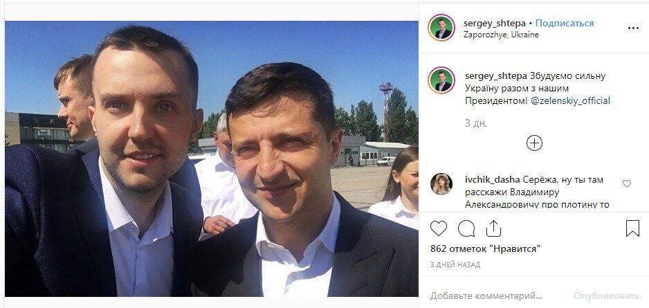 Кто такой Сергей Штепа и что у него с Зеленским, фото