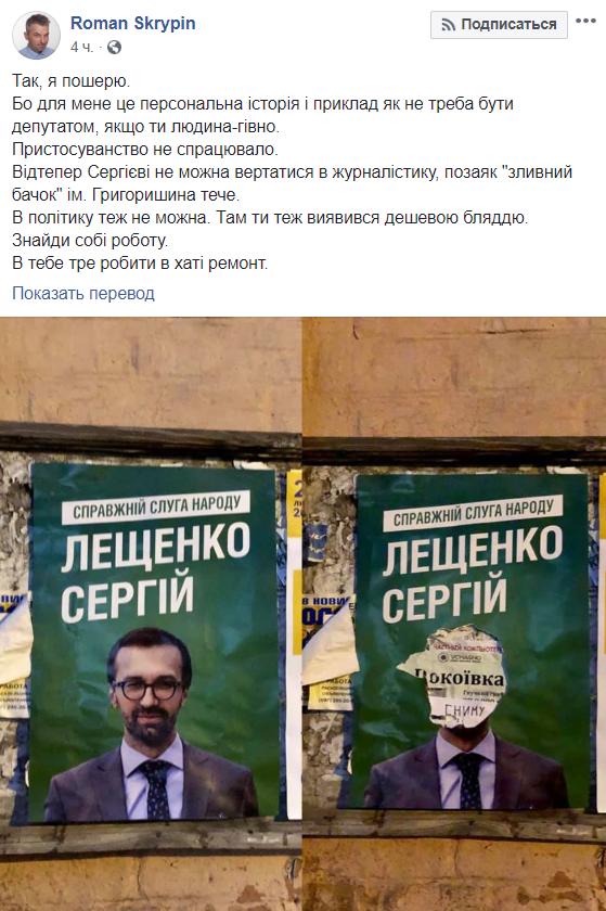 """""""Людина-лайно, дешева бл*дь"""": Сергію Лещенку після поразки влетіло від Скрипіна"""