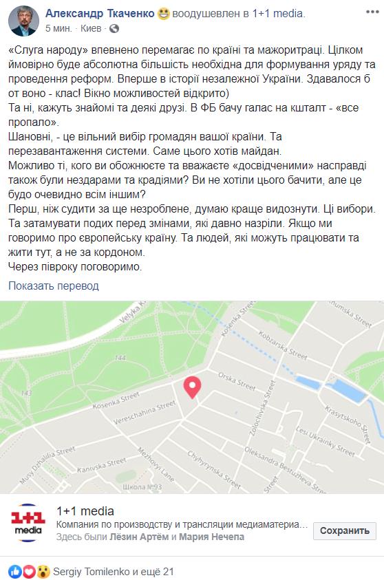 """""""Зробіть видих"""": гендиректор 1+1 звернувся до противників Зеленського"""