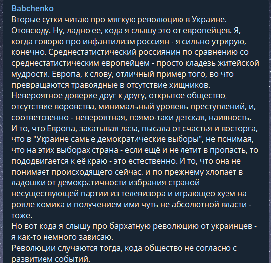 """""""Якось трохи зависаю"""": м'яка оксамитова """"революція"""" в Україні спантеличила Бабченка"""