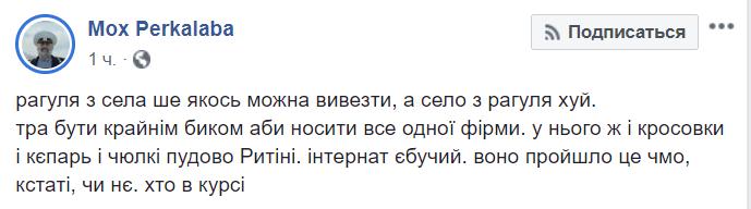 """""""Рагуля из села можно вывести, а село из рагуля х*й"""": Перкалаба разнес нардепа в Рите"""
