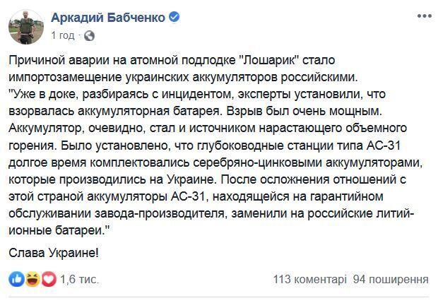 """Слава Украине!"" Бабченко обрадовала причина крушения ""Лошарика"""