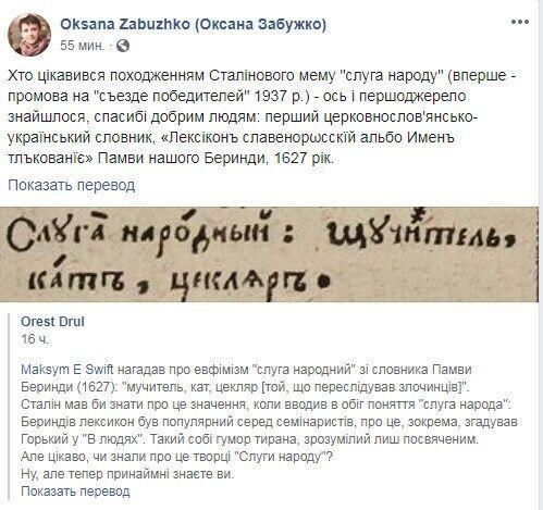 """Оксана Забужко показала страшну правду про """"слугу народу"""""""