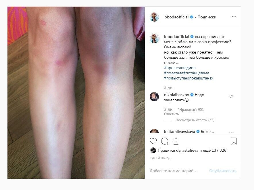 Лобода после угрозы от Вакарчука встала на носочки