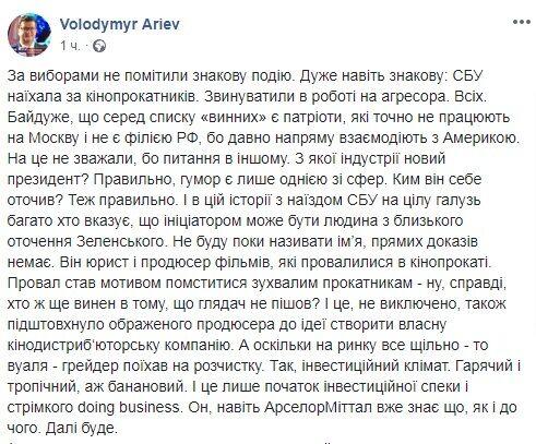Ар'єв звинуватив соратника Зеленського в зачистці конкурентів за допомогою Баканова