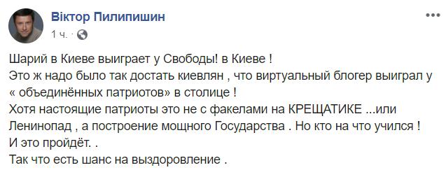 """""""Шарій в Києві виграє у Свободи!"""" У політика трапилася істерика"""