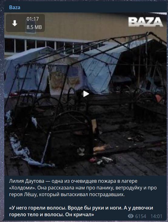 "Леша Мартыненко: кто он и как героически погиб на пожаре в ""Холдоми"""
