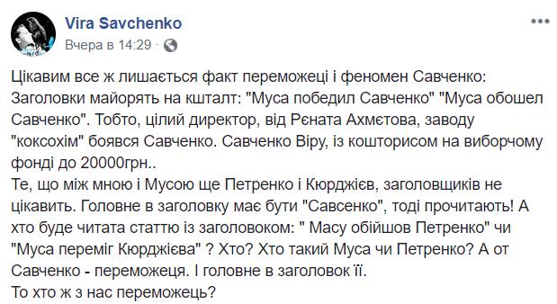 """""""Хто з нас переможець?"""" Сестри Савченко цікаво відреагували на підсумки виборів"""