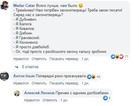 """""""Я просто до*бойоб"""": блогер розсмішив мережу постом про прийняття законів в """"Слузі народу"""""""