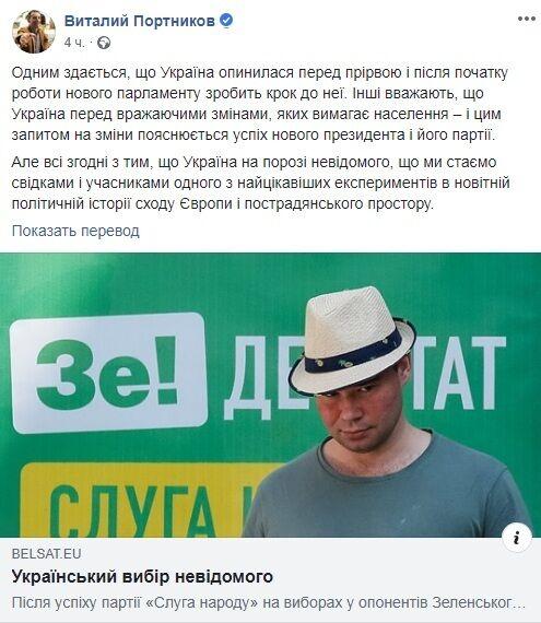 """""""Украина на грани пропасти"""": Портников сделал заявление о резонансном эксперименте"""