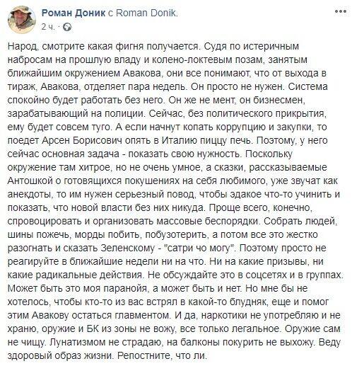 Аваков готує Майдан проти Зеленського: Донік виступив з різким закликом