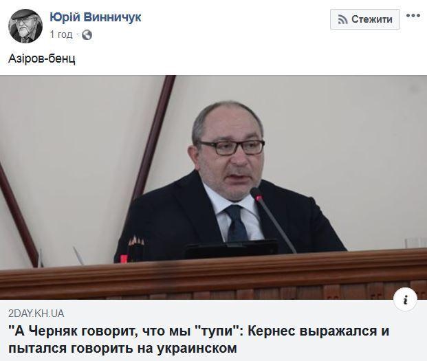 Письменника Винничука жахнула українська мова Кернеса, відео