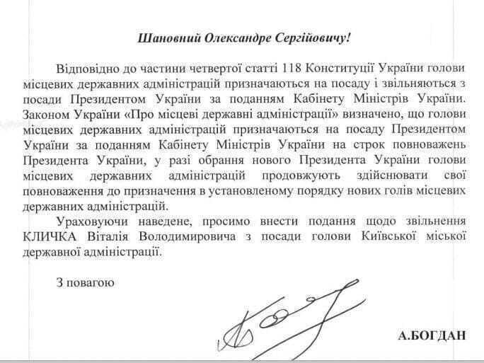 Зеленский увольняет Кличко, документ