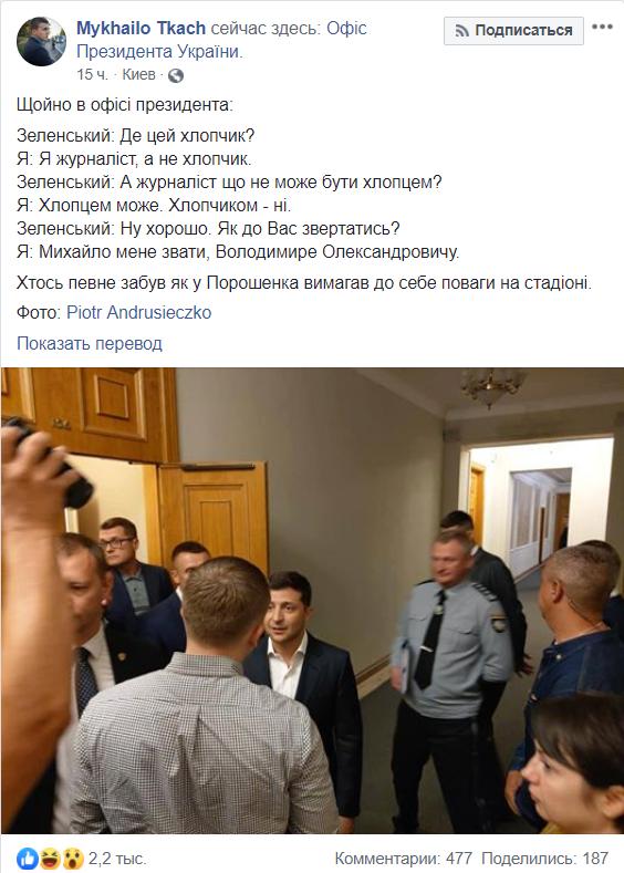 Зеленський принизив журналіста, якому до президентства підносив мікрофон, відео