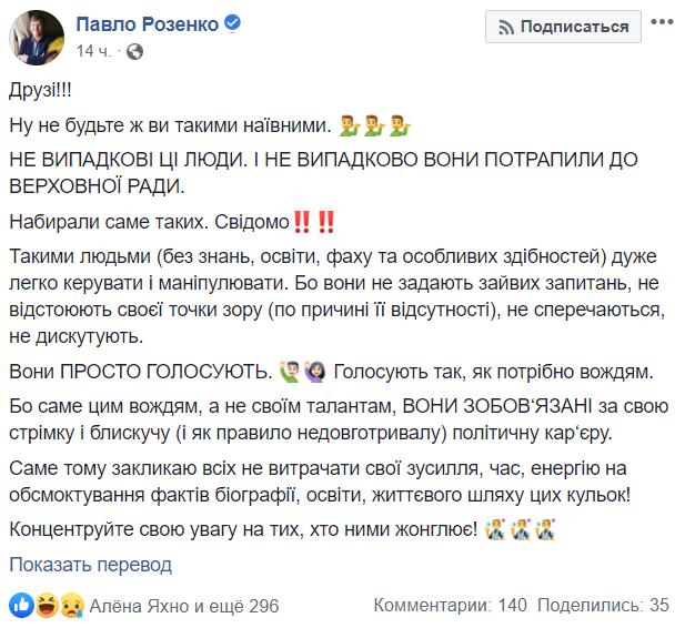 """Розенко закричав через здогадки про """"Слугу народу"""""""