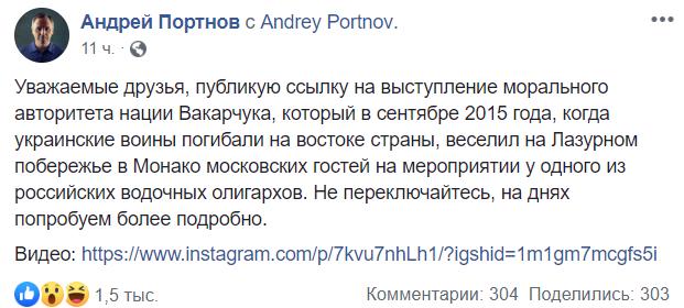 """""""Пел россиянам, когда убивали украинцев"""": Портнов устроил скандал вокруг Вакарчука"""