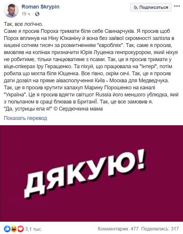 """""""Ублюдок с тюльпаном в жопе"""": Скрыпин жестко отругал Порошенко и его сына"""