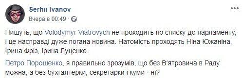 Ведущий с 1+1 Иванов унизил женщин в топе списка Порошенко