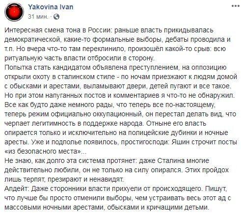 Навіть Сталіна любили більше Путіна, - Яковина