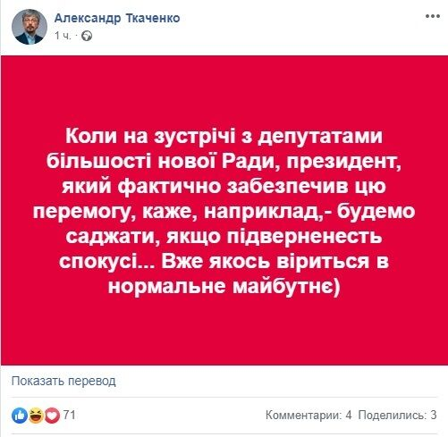"""""""Будемо саджати"""": Ткаченко показав Зеленському, як хоче зайняти місце Кличка"""