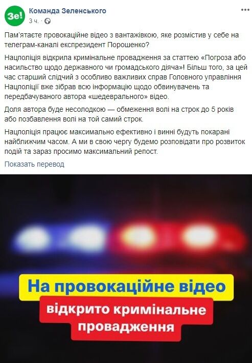 Зеленський розстрілює депутатів і Зеленського збиває фура: в чому різниця між цими відео
