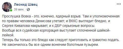 """""""Прослушка Вовка - это, конечно, ядерный взрыв"""": что опубликовало НАБУ и какая реакция"""