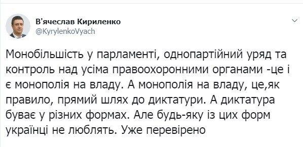 Вячеслав Кириленко пригрозил Зеленскому