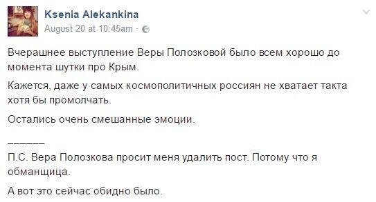 Джамала прочитала скандальні вірші росіянки