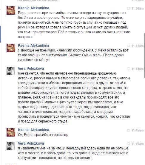 Джамала прочла скандальные стихи россиянки
