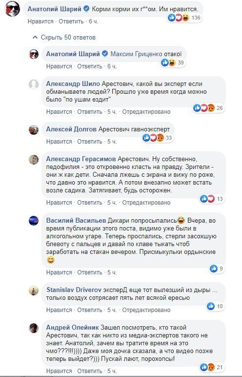 """""""Корми их говном"""": Шарий устроил неожиданный переполох у Арестовича"""