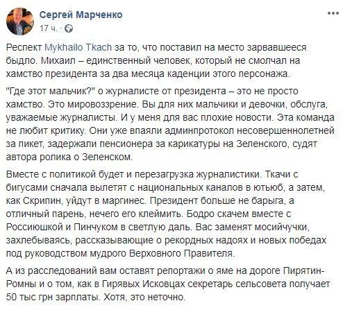 """""""Зарвавшееся быдло"""": блогер анонсировал репрессии Зеленского против журналистов"""