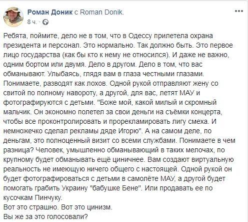 """""""Розводять, як лохів"""": Донік побачив жах у візиті Зеленського до Одеси"""