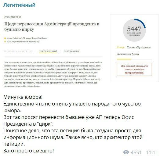 """""""Нам больно и вы страдаете"""": украинцы требуют перенести Офис Зеленского в здание цирка"""
