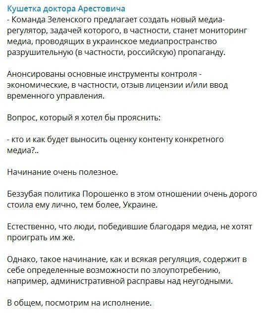 Арестович несподівано похвалив Зеленського і розкритикував Порошенка