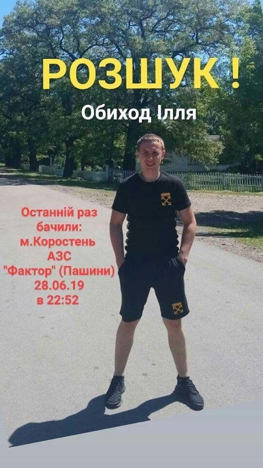 Ілля Обиход: страшні деталі вбивства і чому його називають ворогом Пашинського, фото