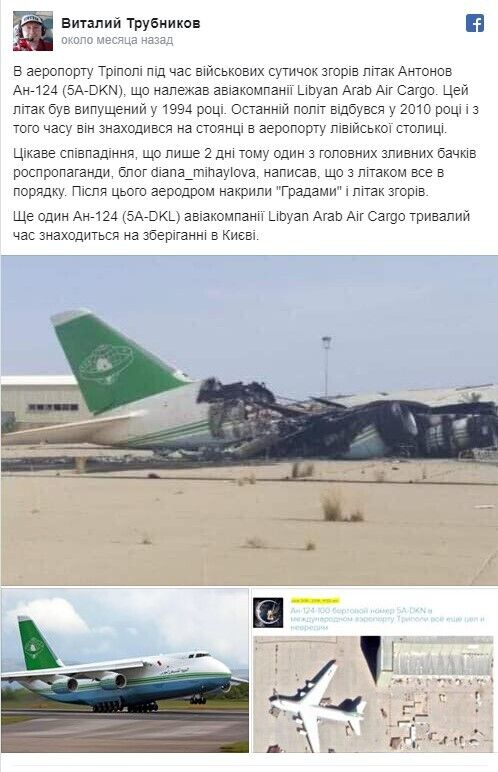Украинский пилот Бухальский погиб в Ливии, фото