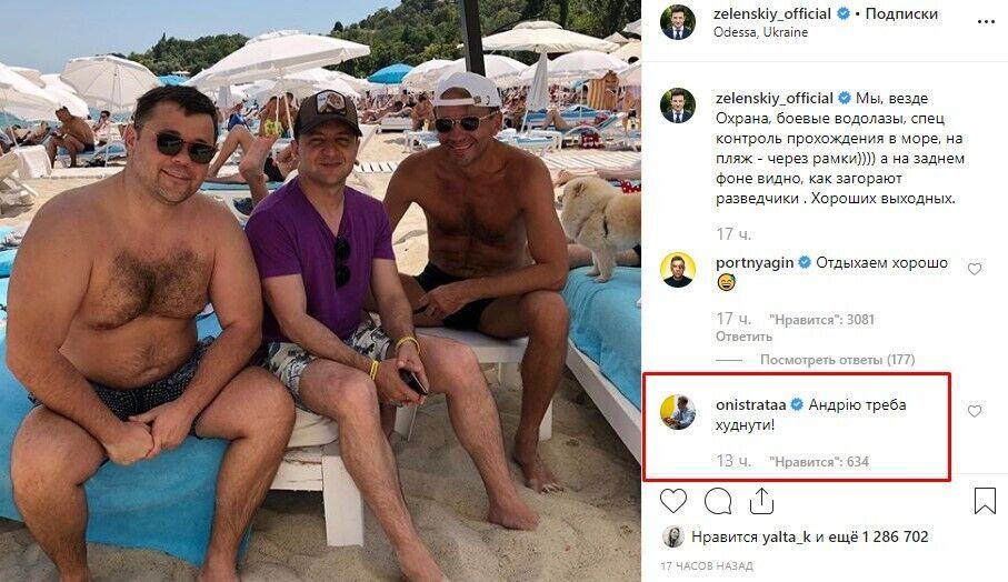 Кошевой или жена? Зеленский озадачил фотографией с пляжа в Одессе