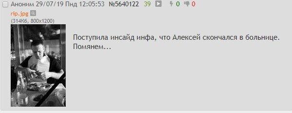 """Чому """"Навальний помер"""" злетіло в трендах"""