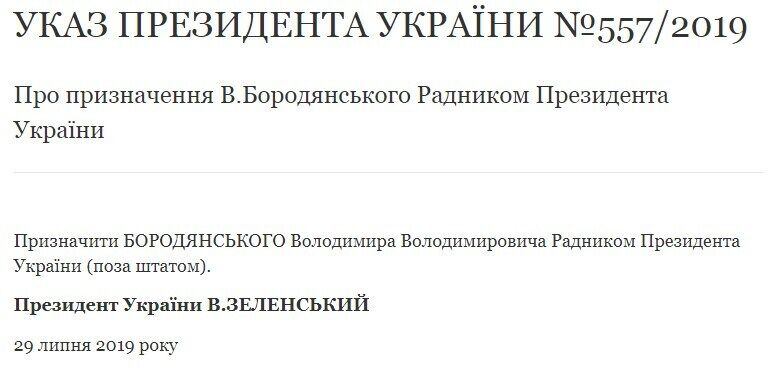 Кто такой Владимир Бородянский и кем его назначил Зеленский, фото