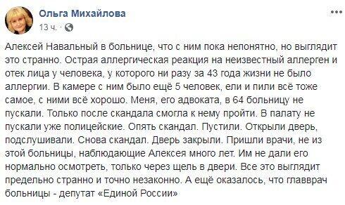 Що з Навальним: який у нього недуг і де він