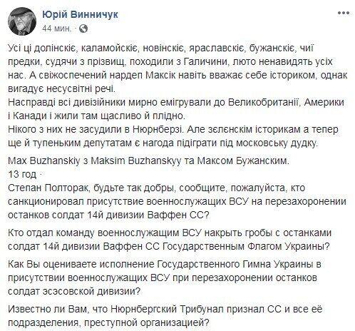 """Письменник Винничук відчув люту ненависть від """"слуги народу"""""""