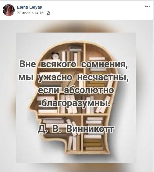 Ярослав Леляк оказался связан со сверхъестественным, фото