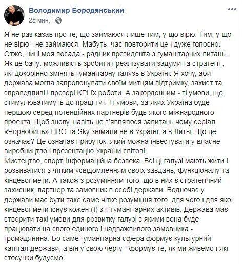Хто такий Володимир Бородянський і ким його призначив Зеленський, фото