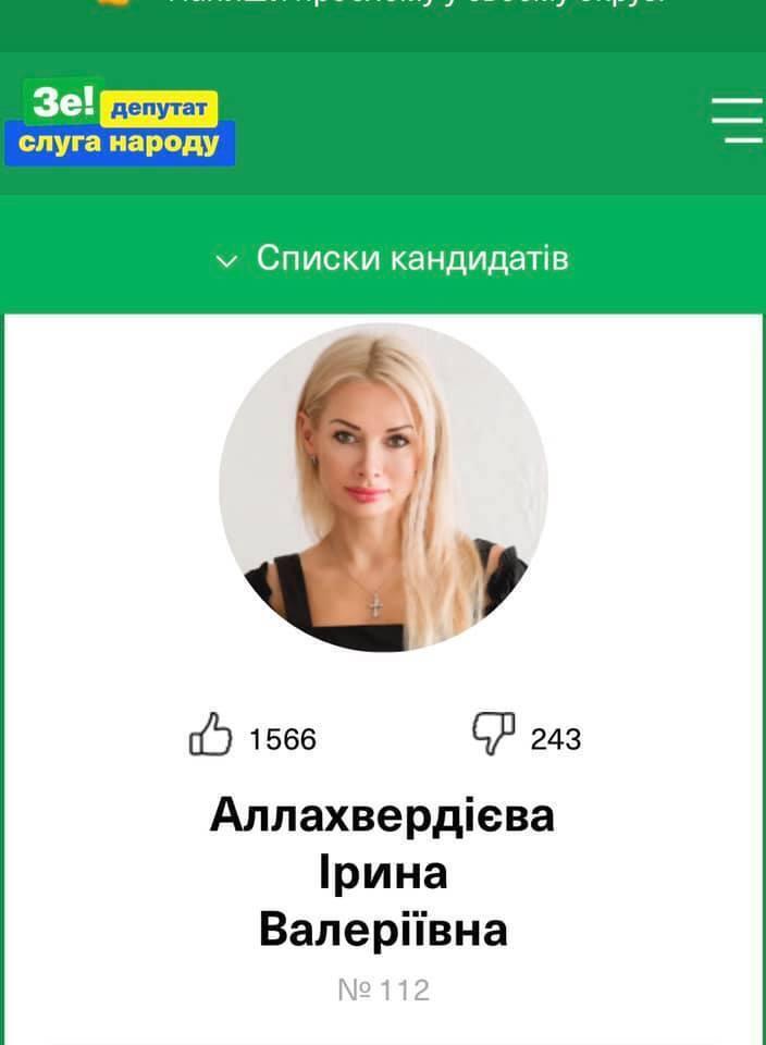 """""""Выглядит, как проститутка"""": """"служанку народа"""" Аллахвердиеву стали травить из-за наряда, фото"""
