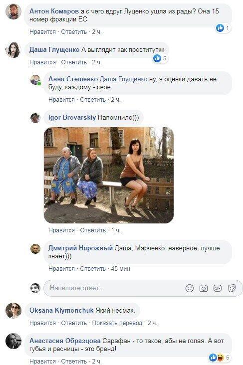 """""""Виглядає, як повія"""": """"служницю народу"""" Аллахвердієву стали лаяти через сукню, фото"""