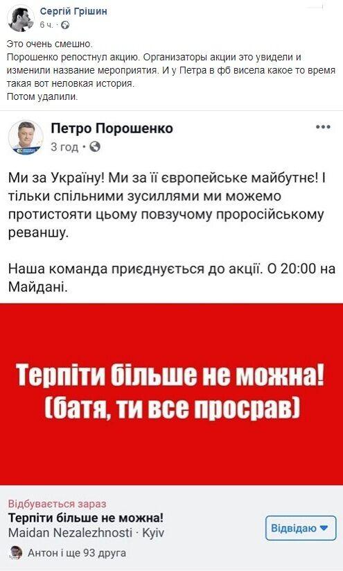 """""""Батя, ты все просрал"""": Порошенко попал в неловкую ситуацию с Майданом против Клюева"""