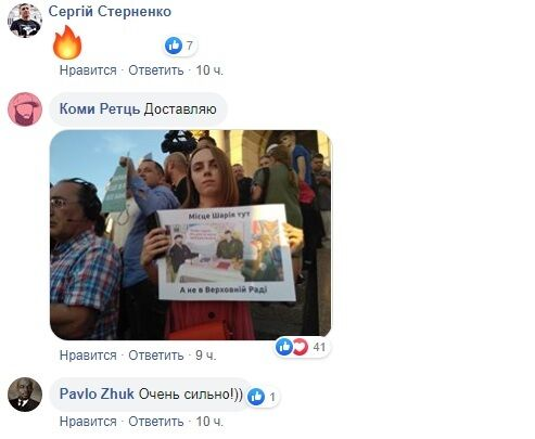 """""""Місце Шарія тут"""": плакат дівчини на Майдані підірвав мережу"""