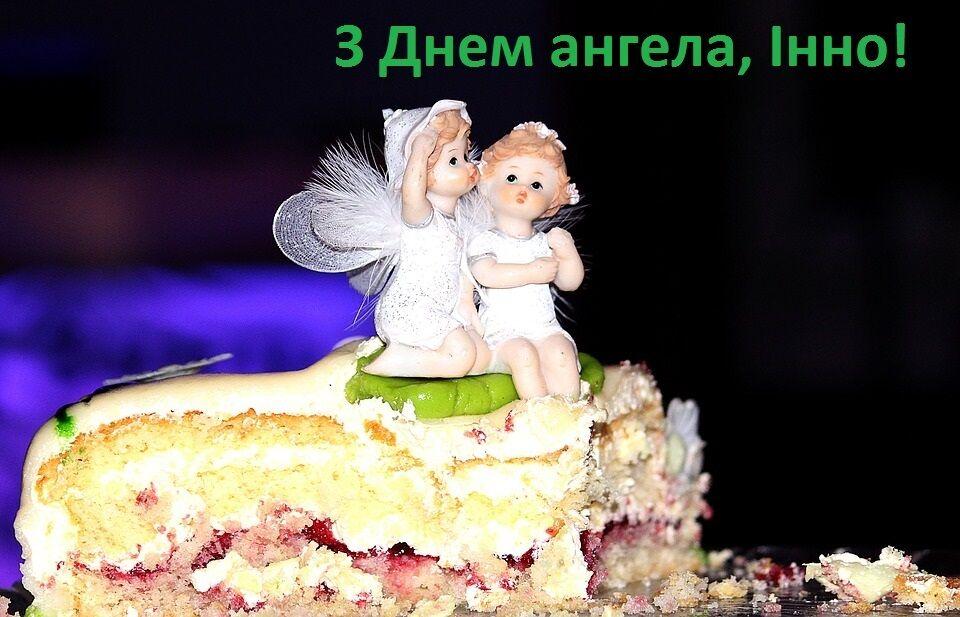 Привітання з Днем ангела Інни: картинки, листівки