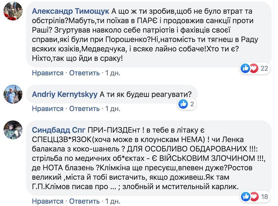 """""""Чмо, балалайка, иди в жопу"""": на ФБ-странице Минобороны на Зеленского обрушился поток брани"""